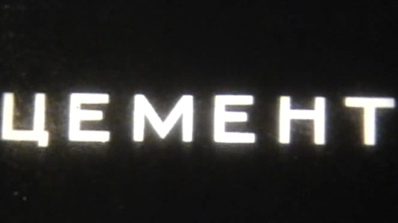 Цемент / 1965 / КиевНаучФильм