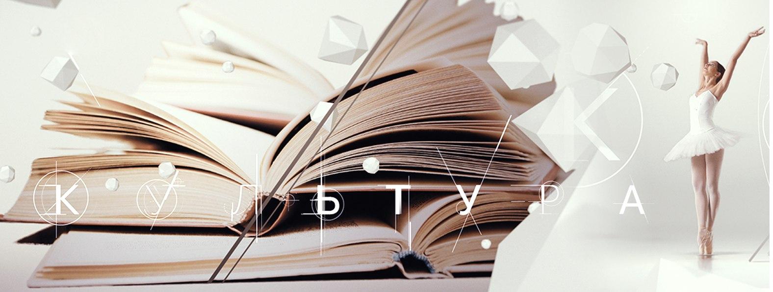 Фильмы и программы проекта «XX ВЕК» в эфире телеканала «Россия-Культура»