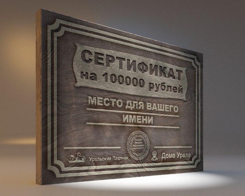 Главный приз