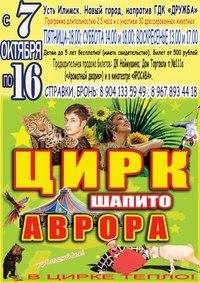 Цирк-шапито «Аврора» в Усть-Илимск