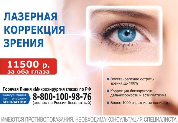 🔻 Лазерная коррекция зрения теперь доступна каждому!🔻  Всего за 11500р