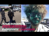 Илью Варламова облили зеленкой в аэропорту Ставрополя