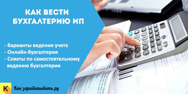 Как вести #бухгалтерию #ИП самостоятельно - пошаговая инструкция htt