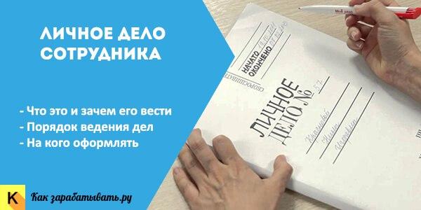 #Личное #дело #сотрудника: оформление, ведение и хранение + #образцы
