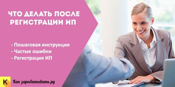 Что делать после регистрации ИП - пошаговая инструкция http://kakzar
