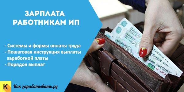 #Зарплата #работникам #ИП: начисление и налоги с зарплаты http://kak