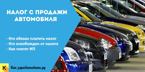 #Налог с #продажи #автомобиля в 2017 году: расчет #НДФЛ, как платить