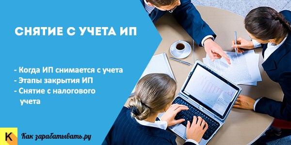 #Снятие #ИП с #учета в налоговой, ПФР и ФСС: с работниками и без htt