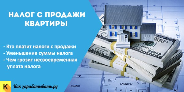 #Налог с #продажи #квартиры в 2017 году: новый закон, сколько платить
