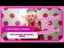 Екатерина Тумаева приглашает на Парад Блондинок и конкурс красоты Мисс Блондинка