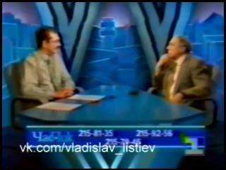 (staroetv.su) Час пик (1 канал Останкино, 05.12.1994) Сергей Юрский