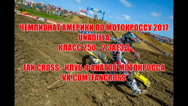 AMA MOTOCROSS 2017 UNADILLA NATIONAL - 250 MOTO 2
