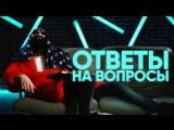 Big Russian Boss Show | Ответы на вопросы #5