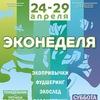 Эконеделя в Открытой Гостиной 24-29 апреля