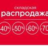 CROCS Складская распродажа Ярославль
