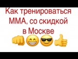 Тренировки ММА со скидкой 20% в Москве
