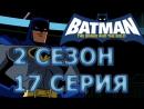 Бэтмен отважный и смелый 2 Сезон 17 Серия Угроза мэдников