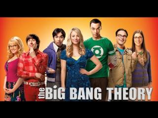 Разбор Фраз из сериала Теория Большого Взрыва