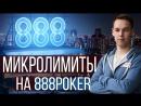 Микролимиты на 888poker Денис MisterCSS