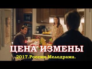 ЦЕНА ИЗМЕНЫ (2017).Мелодрама.Россия. /HD 1080p/