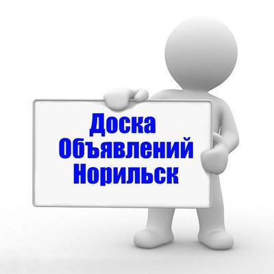 Знакомства норильске объявление amor.md - знакомства в молдове