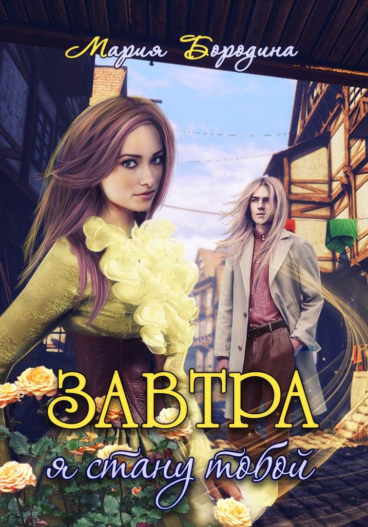 https://lit-era.com/book/zavtra-ya-stanu-toboi-b33978