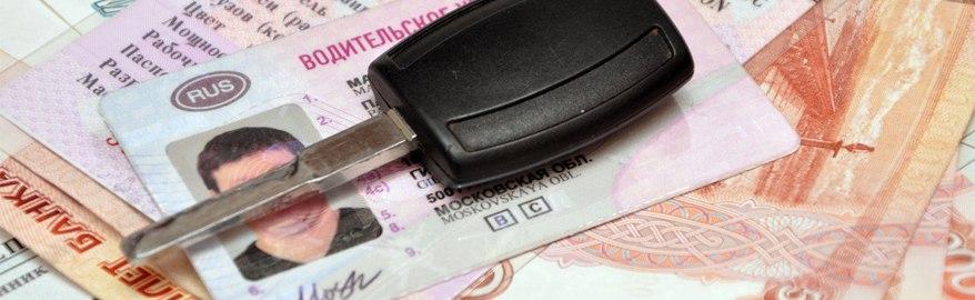 Водительские права предложили снабдить чипами