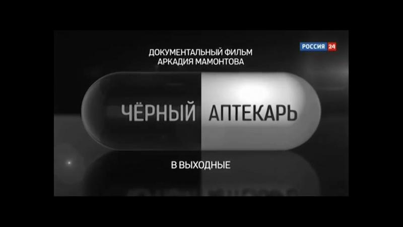 Чёрный аптекарь (Россия-24, 29.06.2017) Анонс