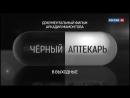 Чёрный аптекарь Россия 24 29 06 2017 Анонс