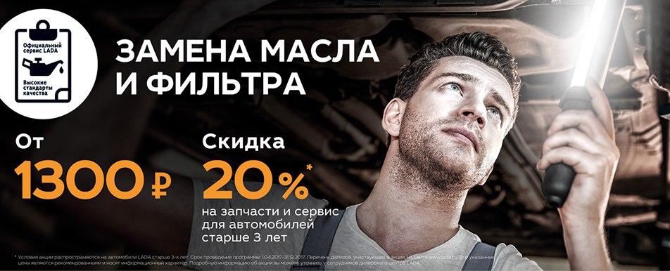 Замена масла и фильтра со скидкой до 20%
