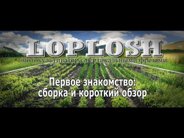 Короткий обзор / ЛопЛош / Мотокультиватор