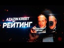 Azazin Kreet - рейтинг 21 pilots cover