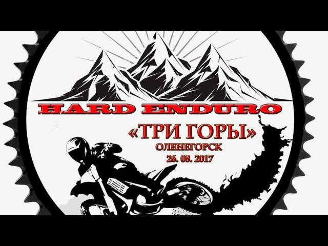 гонка Три Горы Оленегорск (любительский перевод)