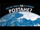 Що як увесь лд на Земл розтане Цкава наука - What If All The Ice Melted On Earth AsapSci