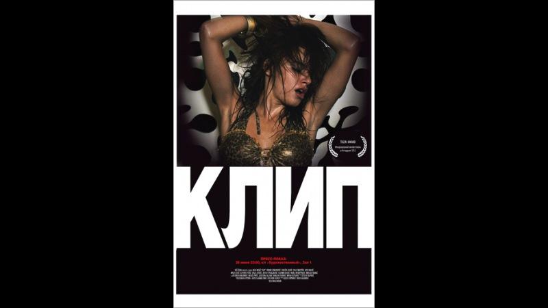 Kлип (2012)