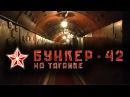 Бункер 42 Музей холодной войны Экскурсия Гриф Совершенно секретно снят The cold war museum