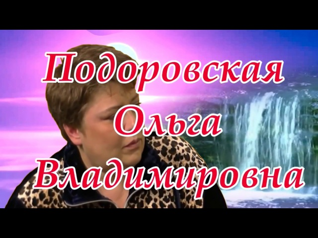 Feedback Olga Podorovkaya Español Русский English Sub