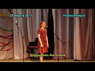 Дорошенко Ангелина 25.3.2017