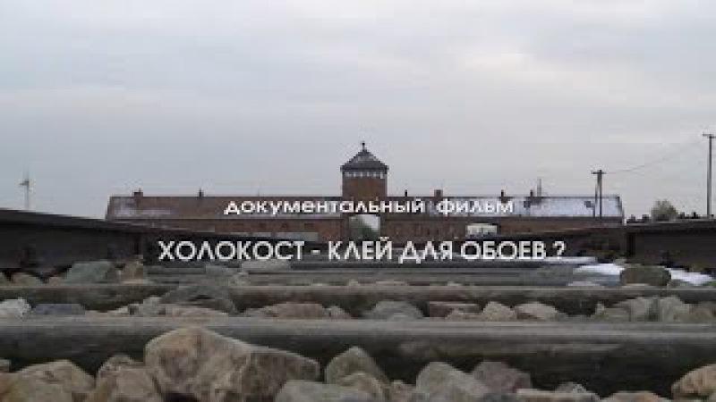 Холокост Клей для обоев