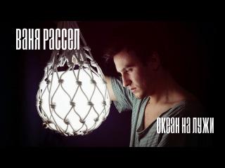 Ваня Рассел - Океан на лужи (Audio)