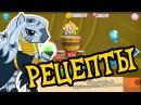 Рецепты Тотемов В Игре My Little Pony игра Май Литл Пони | MLP Band1t