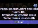 Уроки настольного тенниса Часть 86 Отработка чувства мяча