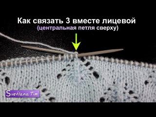 Как связать 3 петли вместе лицевой (центральная петля сверху) 507