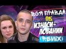 ДИАНА ШУРЫГИНА - ВСЯ СУТЬ ИЗНОСИЛОВАНИЯ!ЧАСТЬ 2 ( remix )