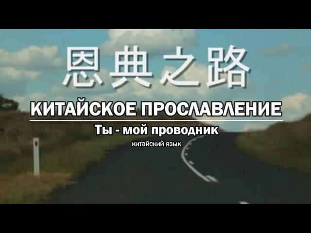 Китайское прославление - Ты - мой проводник. Китайская христианская песня