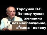 Торсунов О.Г. Почему чужая женщина дает наслаждение, а жена – аскезу