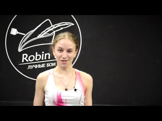 Отзыв Юли о лучном бое в клубе «ROBIN HOOD»