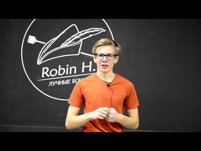 Отзыв Александра о лучном бое в клубе «ROBIN HOOD»