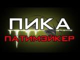 Пика Патимэйкер Drummabox Remix TopChannel