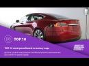 ТОП 10 электромобилей по запасу хода. Рейтинг последних моделей по пробегу от одн...